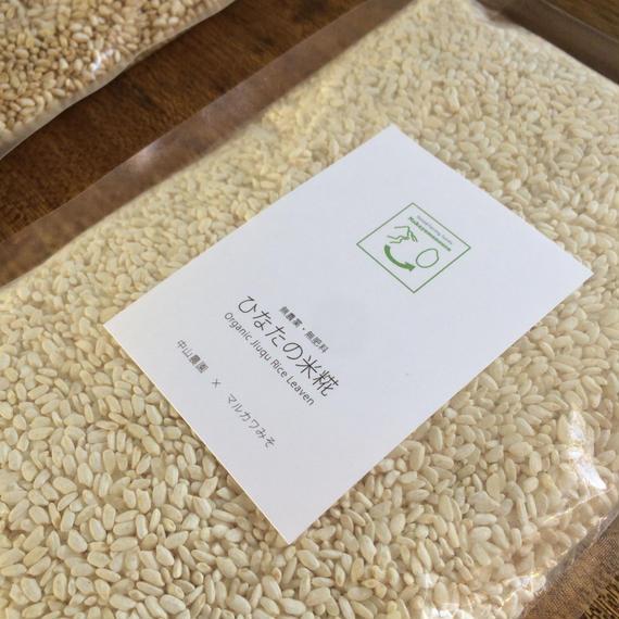 ひなたの米糀