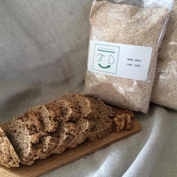 無農薬・無肥料 小麦粉 全粒粉500g