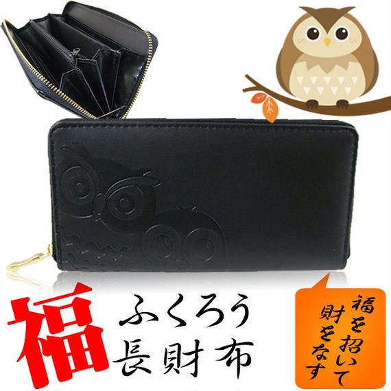 福◇ふくろう財布で金運アップ!風水財布 不苦労 511ブラック黒