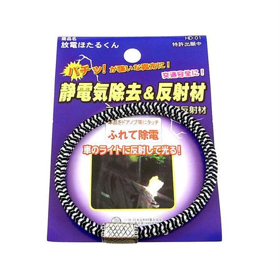 静電気防止ブレスレット 放電ほたるくん 静電気除去&反射材で交通安全! 特許出願中! HD‐01