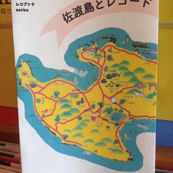 佐渡島とレコード