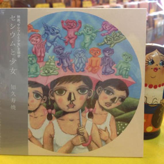 知久寿焼 『セシウムと少女』