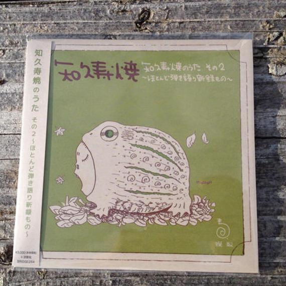 知久寿焼 『その2~ほとんど弾き語り新録もの~』