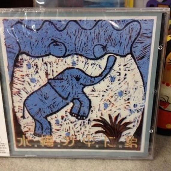 滝本晃司 『水槽の中に象』