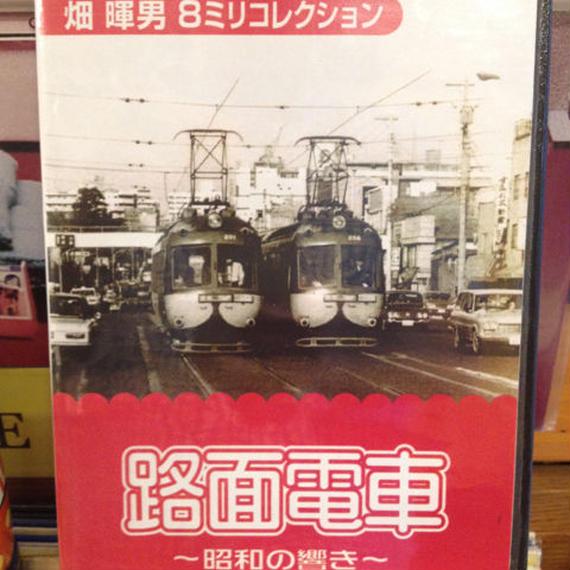 『路面電車』