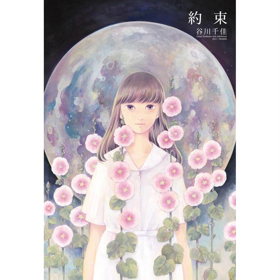 谷川千佳 画集「約束」