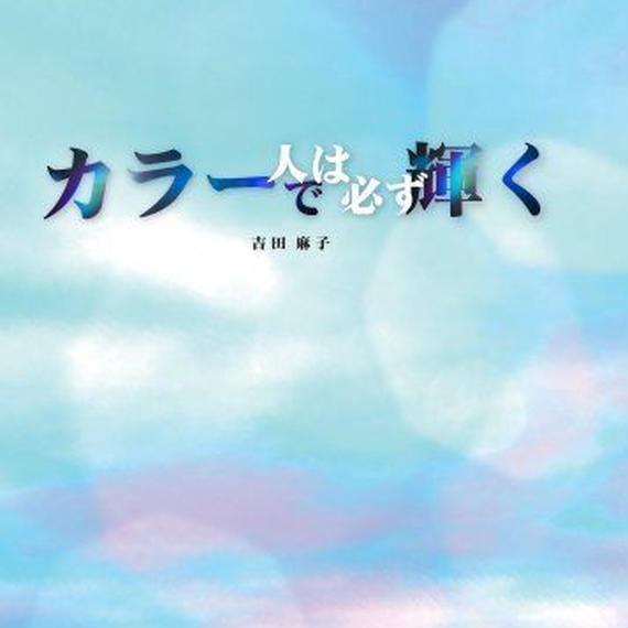 吉田麻子DVD カラーで人は必ず輝く