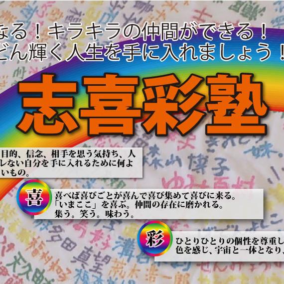 志喜彩塾 函館1期 通期受講
