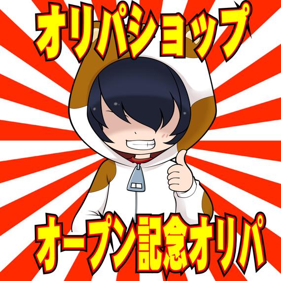 デュエマ記念10000円オリパ