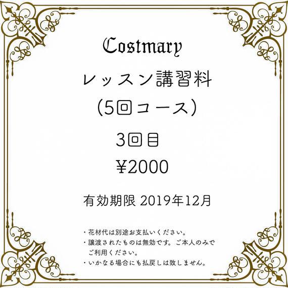 //セット販売//レッスン講習料(5回コース)/3回目