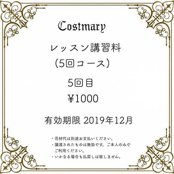 //セット販売//レッスン講習料(5回コース)/5回目