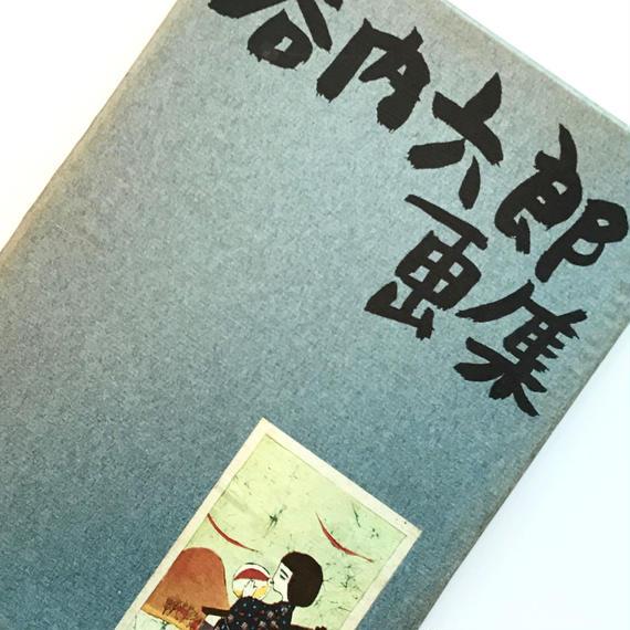 Title/ 谷内六郎画集  Author/ 谷内六郎