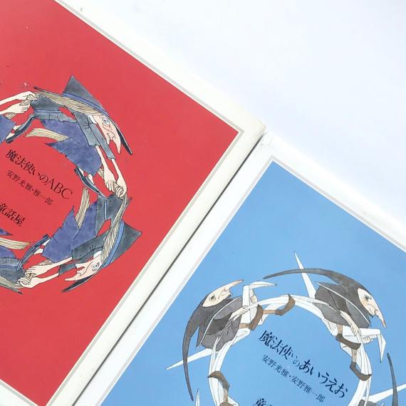 Title/ 魔法使いのあいうえお、魔法使いのABC 2冊セット  Author/ 安野光雅、安野雅一郎