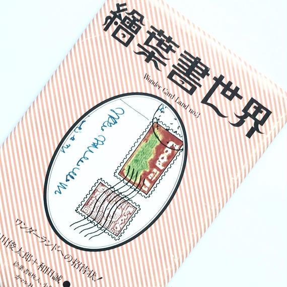 Title/ 絵葉書世界 全8号セット Author/ 和田誠、赤瀬川原平、福田繁雄 他