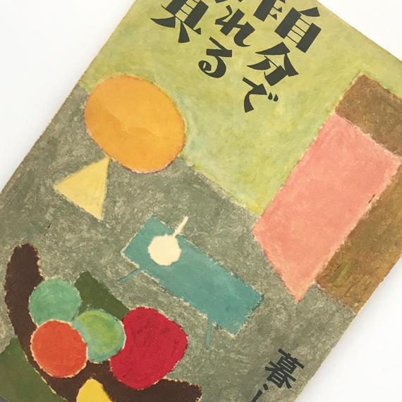 Title/ 自分で作れる家具 美しい暮しの手帖別冊