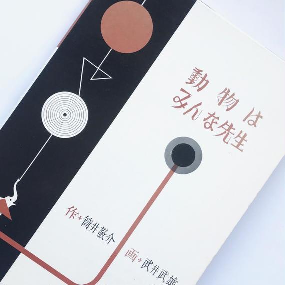 Title/ 動物はみんな先生   Author/ 筒井敬介、武井武雄