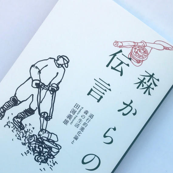 Titile / 森からの伝言  Author / 田渕義雄