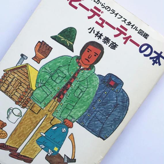 Title/ ヘビーデューティーの本 Author/ 小林泰彦