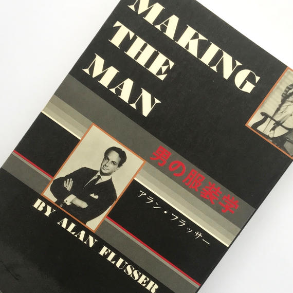 Title/ MAKING THE MAN 男の服装学 Author/ アラン・フラッサー