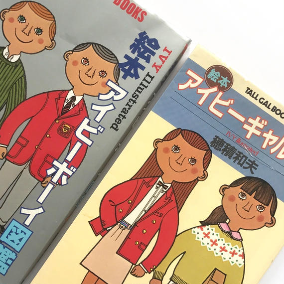 Title/ 絵本アイビーボーイ図鑑、絵本アイビーギャル図鑑 2冊セット   Author/ 穂積和夫