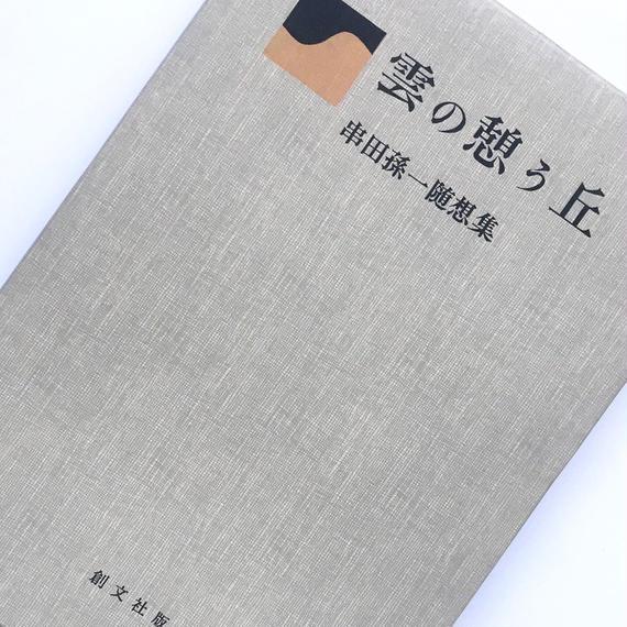 Title/ 雲の憩う丘   Author/ 串田孫一