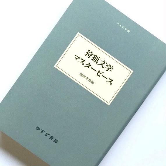 Titile / 狩猟文学マスターピース サイン入り  Author / 服部文祥  編