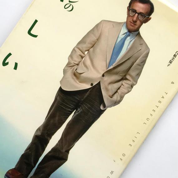 Title/ ウディ・アレンのおいしい生活 Author/ マイルズ・パーマー