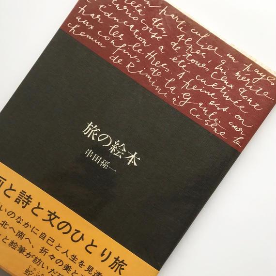 Title/ 旅の絵本 Author/ 串田孫一