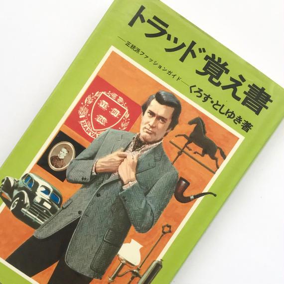 Title/ トラッド覚え書 Author/ くろすとしゆき