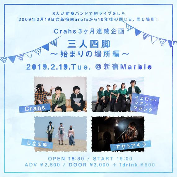 【チケット】2019/2/19@新宿Marble