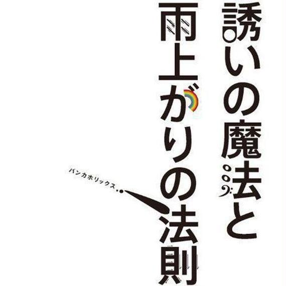 【CD】誘いの魔法と雨上がりの法則