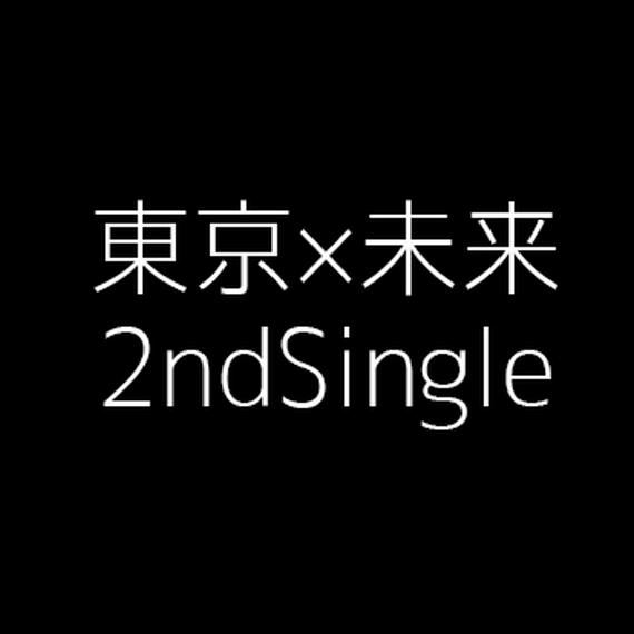 東京×未来セカンドシングル(タイトル未定)