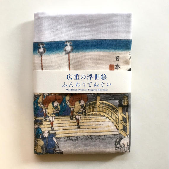 広重名所江戸百景手ぬぐい:東海道五十三次