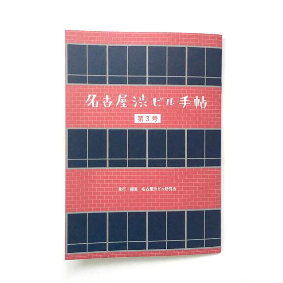 名古屋渋ビル手帖 [第3号]