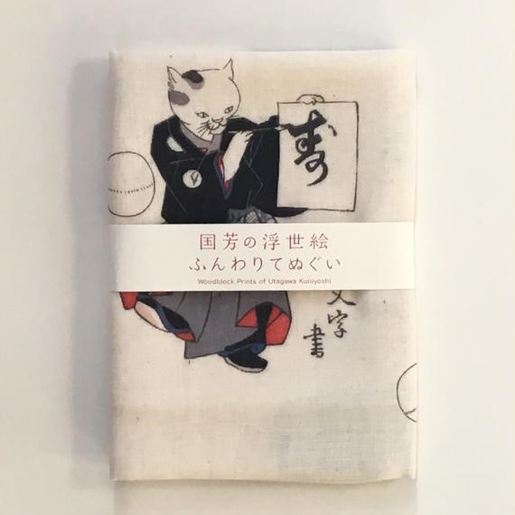流行猫の曲手まり(歌川国芳):ふんわりてぬぐい