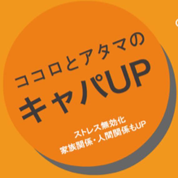 ココロとアタマのキャパUP!総合ナビゲートコーチング