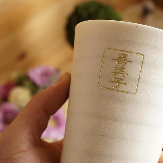 名入れフリーカップ(白)