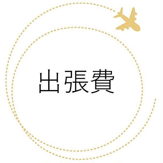 出張費【大阪6/23・6/24】【広島7/5・7/7】
