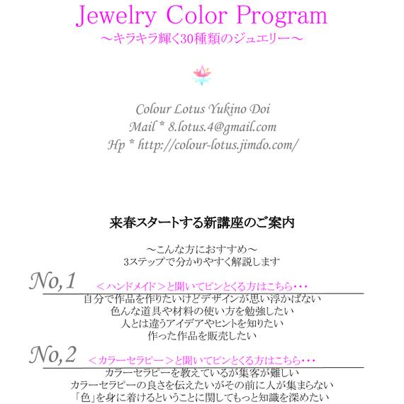 3期生募集中・9/30まで【一括払い割引】30day Jewelry Color Program ~キラキラ輝く30種類のジュエリー~