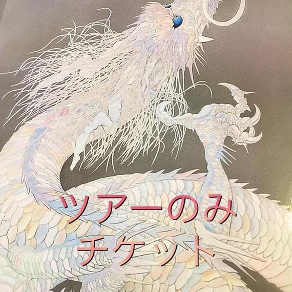 【広島7/6(金)】龍神ツアー募集開始「龍・水・女神」ツアーのみ参加専用