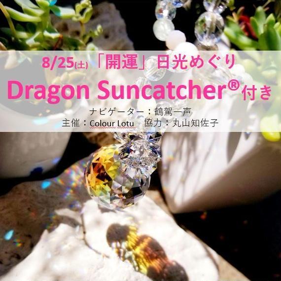 DragonSuncatcher®つき「開運」日光めぐり~ナビゲーター鶴駕一声~ランチあり