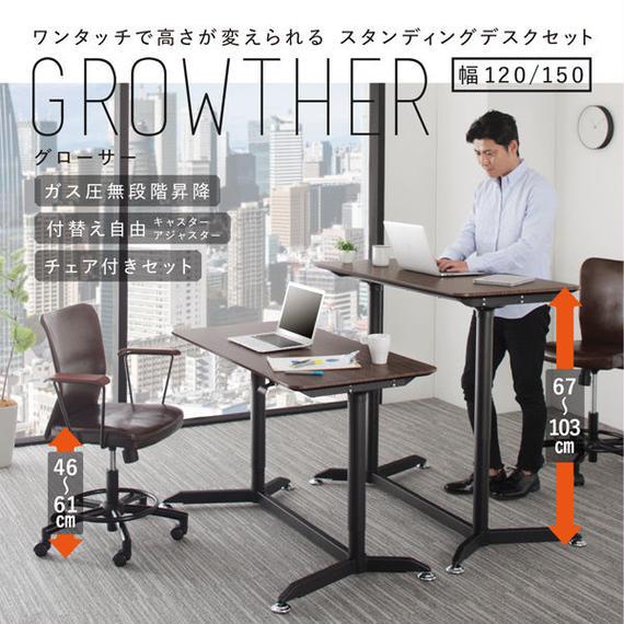 ワンタッチで高さが変えられる スタンディングデスクセット GROWTHER グローサー  北海道・沖縄離島不可商品