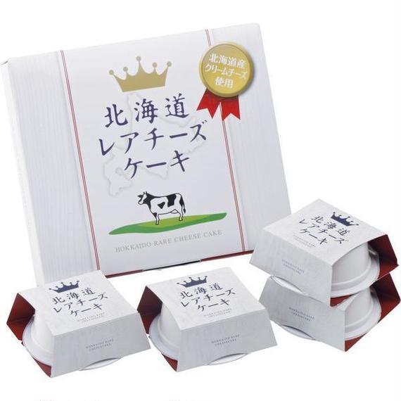 北海道レアチーズケーキ  北海道・沖縄・離島不可商品