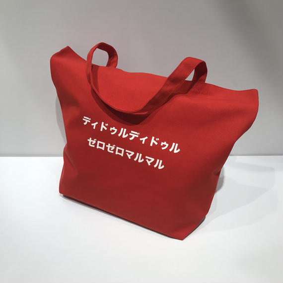 トートバッグ大  / 39 RED