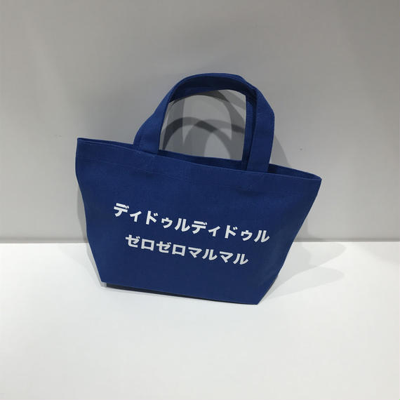 トートバッグ小  / 55 BLUE