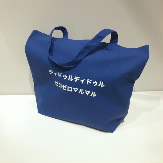 トートバッグ大  / 55 BLUE