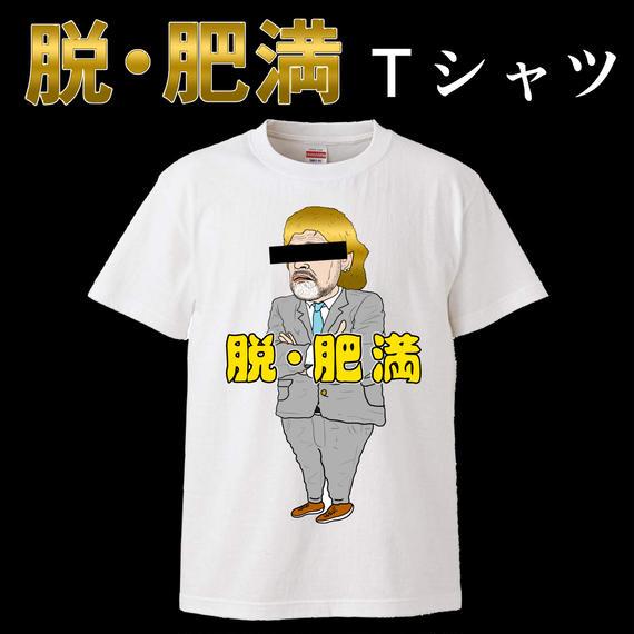 脱・肥満Tシャツ