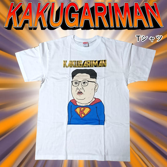 KAKUGARIMAN Tシャツ