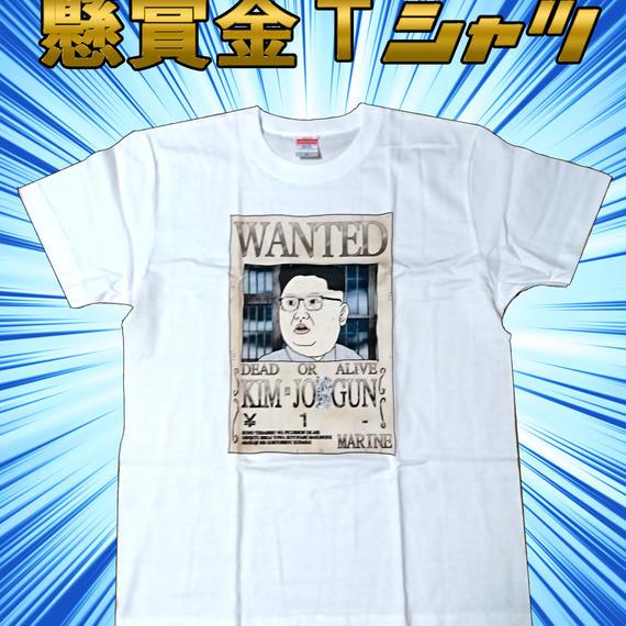 懸賞金Tシャツ