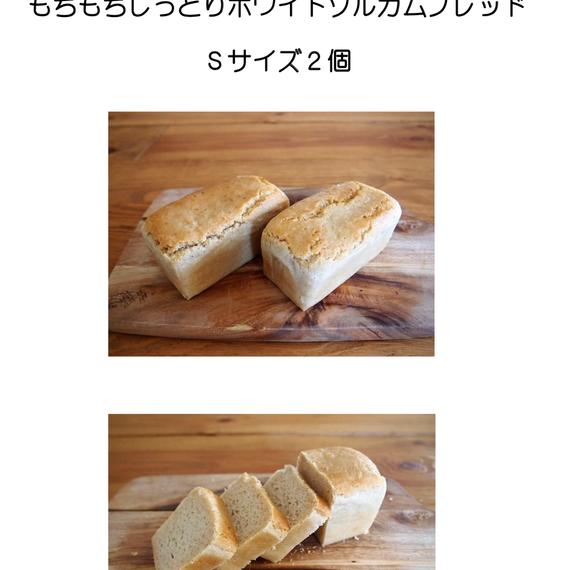 ☆レシピ付き しっとりホワイトソルガムブレッド<S2個分>ブレッドキット